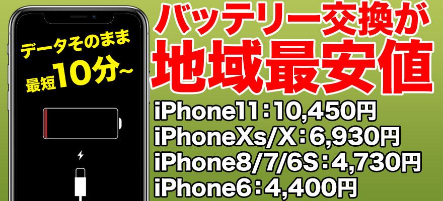 各種iPhoneのバッテリー交換は新潟駅から徒歩5分のスマホBuyerJapanへお任せください。最近バッテリーの減りが早いかな?と感じたら、店頭で無料のバッテリー診断を受けて下さい。
