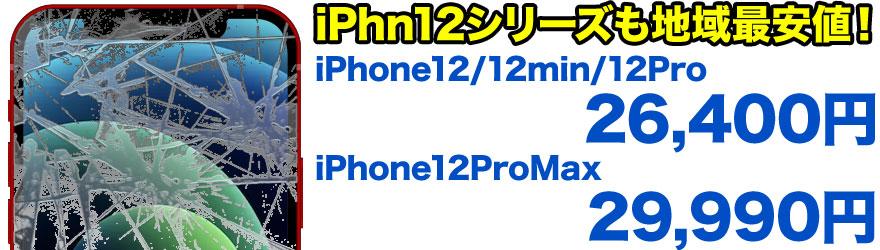 最新のiPhone12 / iPhone12Pro / iPhone12mini / iPhone12Pro Maxのガラス割れ・液晶割れ・バッテリー交換など、新潟最安値のスマホBuyerJapanへお任せください!正規店修理よりも安い