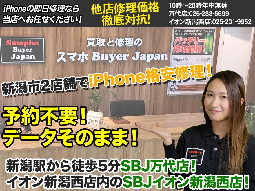 新潟でiPhone・iPad・XPERIA・Androidの修理ならスマホBuyerJapan-新潟店-